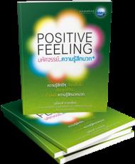 หนังสือโพสต์ Positive Feeling :มหัศจรรย์ความรู้สึกบวก โดยสำนักพิมพ์ดีเอ็มจี โดยทั่วไปมักได้ยินแต่คำว่าคิดบวกแต่หนังสือเล่มนี้ผู้เขียนนำเสนอความรู้สึกบวกเพราะความรู้สึกบวกนั้น เป็นความรู้สึกปิติยินดีเป็นความรู้สึกที่หยั่งรากฝั่งลึกไปถึงความสงบสุขและความสำเร็จได้อย่างแท้จริง เพราะแท้จริงแล้วไม่มีความสำเร็จใดใดที่ได้มาท่ามกลางความทุกข์ระทม จิตที่ระทมทุกข์นั้นไร้พลังที่จะนำไปสู่ความสุขและสำเร็จ แต่จิต ที่จะนำไปสู่ความสุขและสำเร็จได้อย่างแท้จริงคือจิตที่เป็นพลังแห่งความรู้สึกบวกนั่นเอง ในหนังสือเล่มนี้จะบอกถึงวิธีการสร้างความรู้สึกบวกทั้งทางจิตวิทยาตะวันตกและด้านศาสนาปรัชญาพร้อมยกตัวอย่างทุกเรื่องราวที่เป็นเรื่องจริงและสามารถเข้าใจได้ง่ายง่ายและเกิดความซาบซึ้งใจในที่สุด