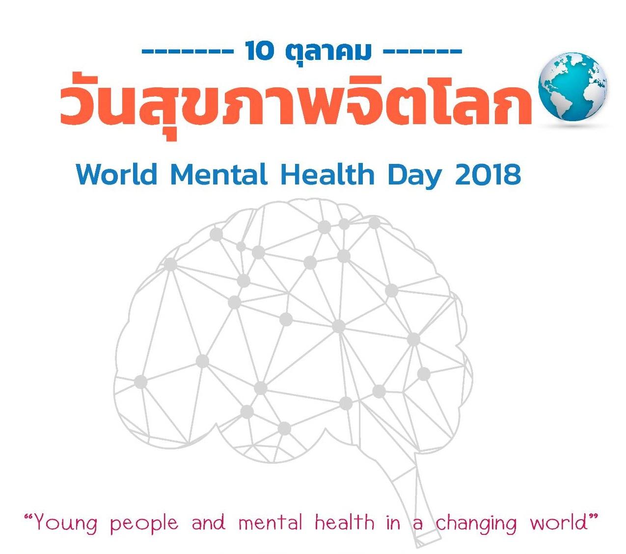 world-mental-health-day-10-october-2018